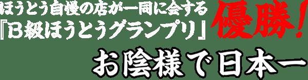 ほうとう自慢の店が一同に会する『B級ほうとうグランプリ』優勝!お陰様で日本一